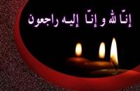 پیام تسلیت دفتر امامجمعه میبد به مناسبت درگذشت حاج محمد خاکزار بفرویی