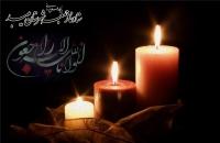 پیام تسلیت دفتر امامجمعه میبد به سرکار خانم صداقت